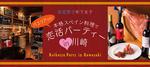 【川崎の恋活パーティー】スペイン料理 La Colmena - ラ・コルメナ主催 2017年5月21日