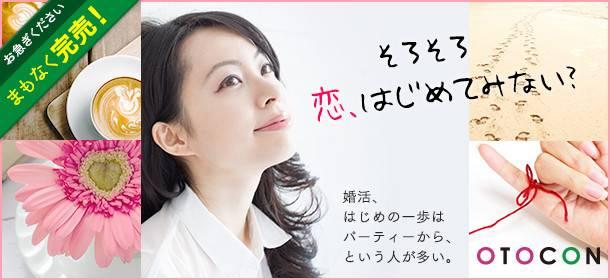 【新宿の婚活パーティー・お見合いパーティー】OTOCON(おとコン)主催 2017年5月23日