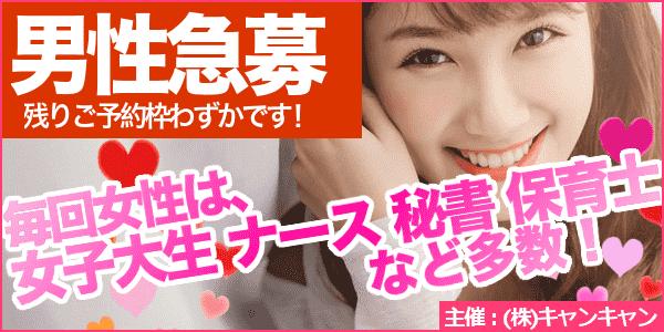 【恵比寿の恋活パーティー】キャンキャン主催 2017年6月29日