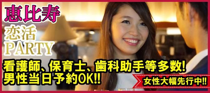 【恵比寿の恋活パーティー】街コンkey主催 2017年6月22日
