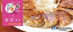 【大阪府その他のプチ街コン】街コンジャパン主催 2017年5月3日