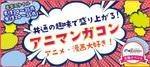 【長崎のプチ街コン】街コンジャパン主催 2017年6月18日