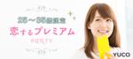 【丸の内の婚活パーティー・お見合いパーティー】Diverse(ユーコ)主催 2017年5月30日