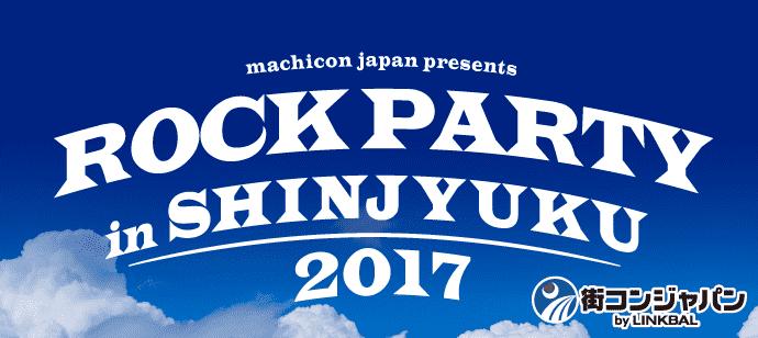 【新宿の恋活パーティー】街コンジャパン主催 2017年5月13日