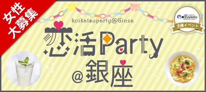 【銀座の恋活パーティー】街コンジャパン主催 2017年5月21日