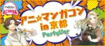 【河原町の恋活パーティー】街コンジャパン主催 2017年4月29日