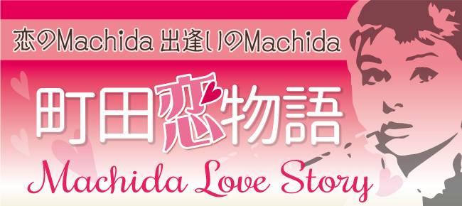 【GW特別企画!】5/4(木・祝) 恋のMachida 出会いのMachida★町田恋物語パーティー