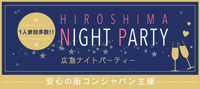 広島ナイトパーティー 5月31日(水)-街コンジャパン主催イベント-