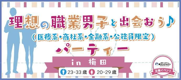 【梅田の恋活パーティー】街コンジャパン主催 2017年5月27日