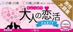【梅田の恋活パーティー】街コンジャパン主催 2017年5月28日