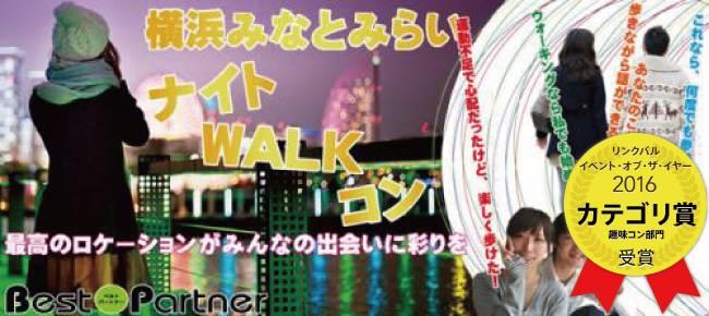 【関内・桜木町・みなとみらいのプチ街コン】ベストパートナー主催 2017年6月3日