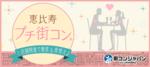 【恵比寿のプチ街コン】街コンジャパン主催 2017年6月25日