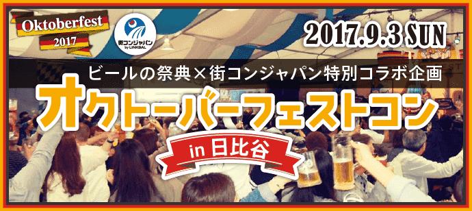 【東京都その他のプチ街コン】街コンジャパン主催 2017年9月3日