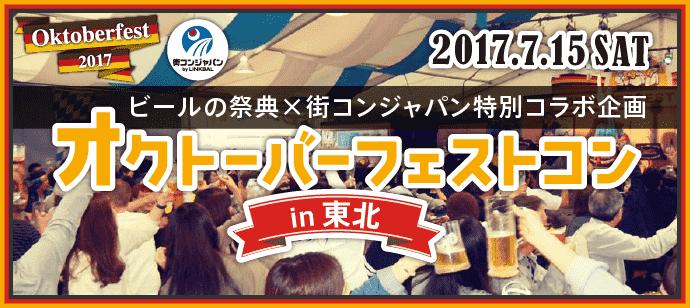 【仙台のプチ街コン】街コンジャパン主催 2017年7月15日