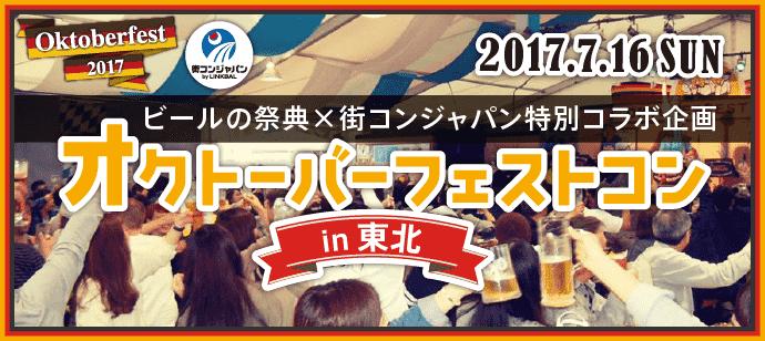 【仙台のプチ街コン】街コンジャパン主催 2017年7月16日