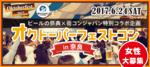 【奈良のプチ街コン】街コンジャパン主催 2017年6月24日