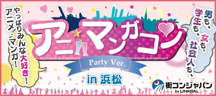 【浜松の恋活パーティー】街コンジャパン主催 2017年5月7日