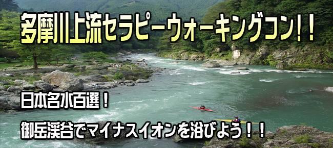 【大自然が素敵な出会いを演出します!】5月21日(日)渓谷のせせらぎを聞きながらマイナスイオンを浴びよう!新宿より1時間と少し。御岳渓谷ウォーキングコン!