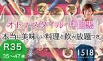 【中目黒の婚活パーティー・お見合いパーティー】ICHIGO ICHIE Club/イチゴイチエクラブ主催 2017年5月27日