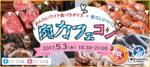 【天神のプチ街コン】街コンジャパン主催 2017年5月3日