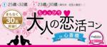 【心斎橋のプチ街コン】街コンジャパン主催 2017年4月30日