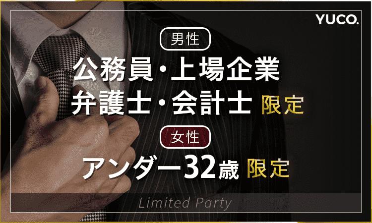 【丸の内の婚活パーティー・お見合いパーティー】Diverse(ユーコ)主催 2017年6月30日