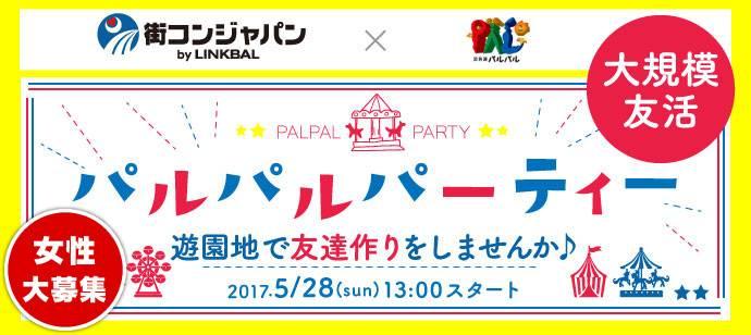 【浜松の恋活パーティー】街コンジャパン主催 2017年5月28日