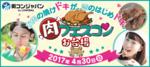 【東京都その他のプチ街コン】街コンジャパン主催 2017年4月30日