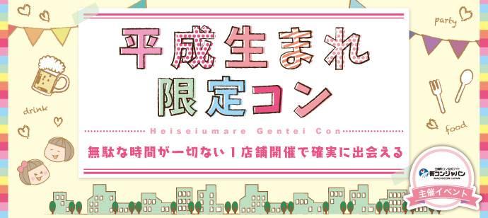 【広島市内その他のプチ街コン】街コンジャパン主催 2017年6月10日
