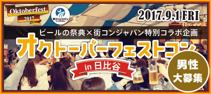 【東京都その他のプチ街コン】街コンジャパン主催 2017年9月1日