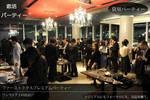 【仙台の恋活パーティー】仙台ファーストクラスパーティー主催 2017年5月6日
