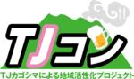 【鹿児島のプチ街コン】TJコン主催 2017年6月25日