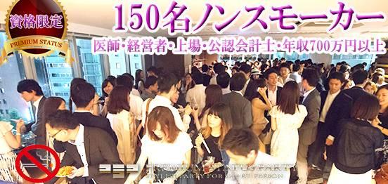 【銀座の恋活パーティー】株式会社フュージョンアンドリレーションズ主催 2017年6月30日