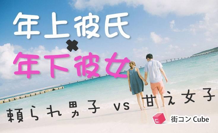 5/27(土)【ときめく出会い!】年上彼氏×年下彼女コンin四日市