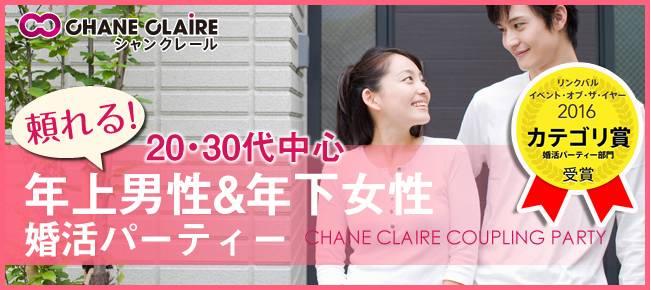 【神戸市内その他の婚活パーティー・お見合いパーティー】シャンクレール主催 2017年7月30日