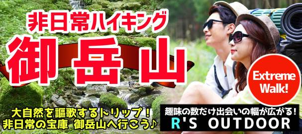 5/21エクストリームウォーク×出会い「非日常トリップ!御岳山ハイキングコン」 in 東京