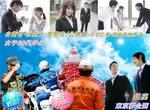 【銀座のプチ街コン】東京夢企画主催 2017年7月29日