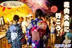 【銀座の婚活パーティー・お見合いパーティー】東京夢企画主催 2017年7月29日