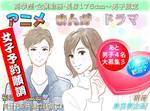 【銀座の婚活パーティー・お見合いパーティー】東京夢企画主催 2017年7月30日