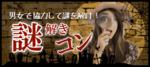 【新宿のプチ街コン】Town Mixer主催 2017年4月30日