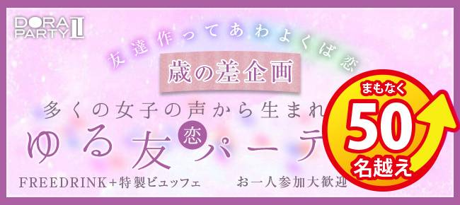 【表参道の恋活パーティー】ドラドラ主催 2017年6月29日