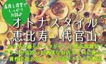 【恵比寿の婚活パーティー・お見合いパーティー】ICHIGO ICHIE Club/イチゴイチエクラブ主催 2017年6月25日