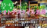 【池袋の婚活パーティー・お見合いパーティー】ICHIGO ICHIE Club/イチゴイチエクラブ主催 2017年6月4日