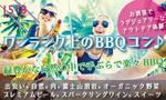【名古屋市内その他の恋活パーティー】ICHIGO ICHIE Club/イチゴイチエクラブ主催 2017年5月5日