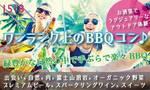 【名古屋市内その他の恋活パーティー】ICHIGO ICHIE Club/イチゴイチエクラブ主催 2017年5月28日