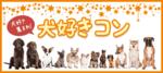 【東京都その他のプチ街コン】Town Mixer主催 2017年6月24日