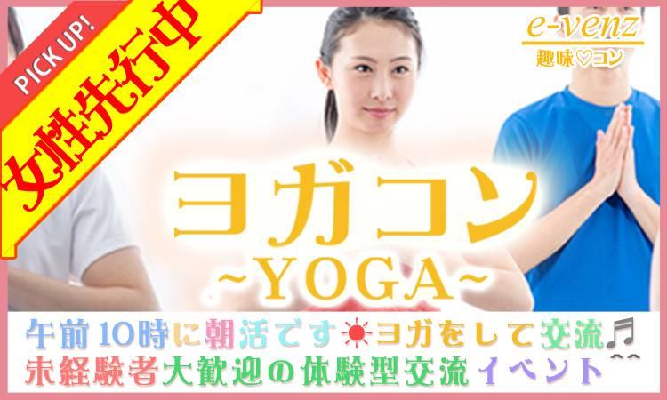 5月27日(土) 『渋谷』 ヨガ未経験者も多く一緒に楽しく交流出来る♪【27歳~45歳限定】仲良くなりやすいYOGAコン☆彡