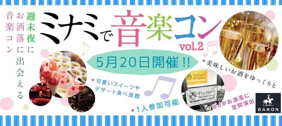 【心斎橋のプチ街コン】株式会社R.A.D Production主催 2017年5月20日