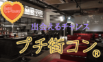 【天神のプチ街コン】株式会社ワンランクサポートサービス主催 2017年5月27日
