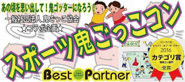 【福岡市内その他のプチ街コン】ベストパートナー主催 2017年6月10日